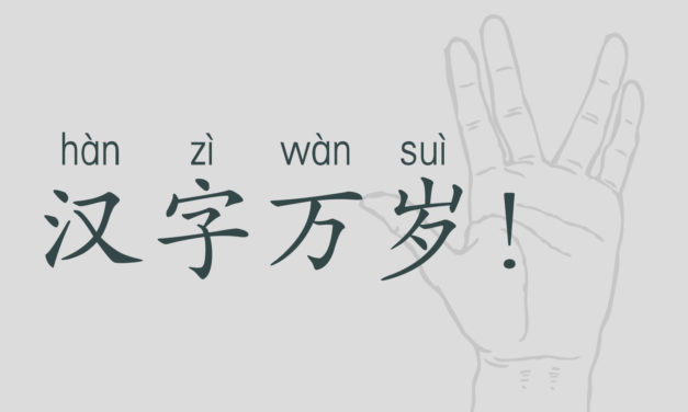 Must Chinese be visual?