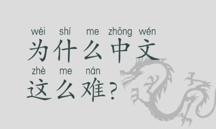 Why Chinese is hard