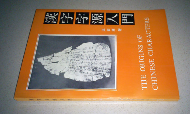 Review of The Origins of Chinese Characters by Wang Hongyuan