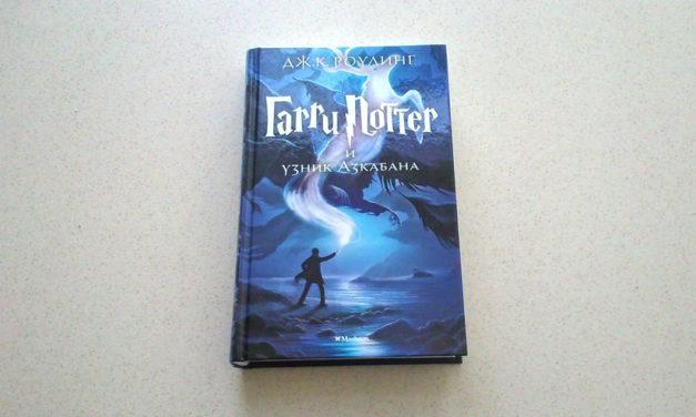 Harry Potter and the Prisoner of Azkaban in Russian